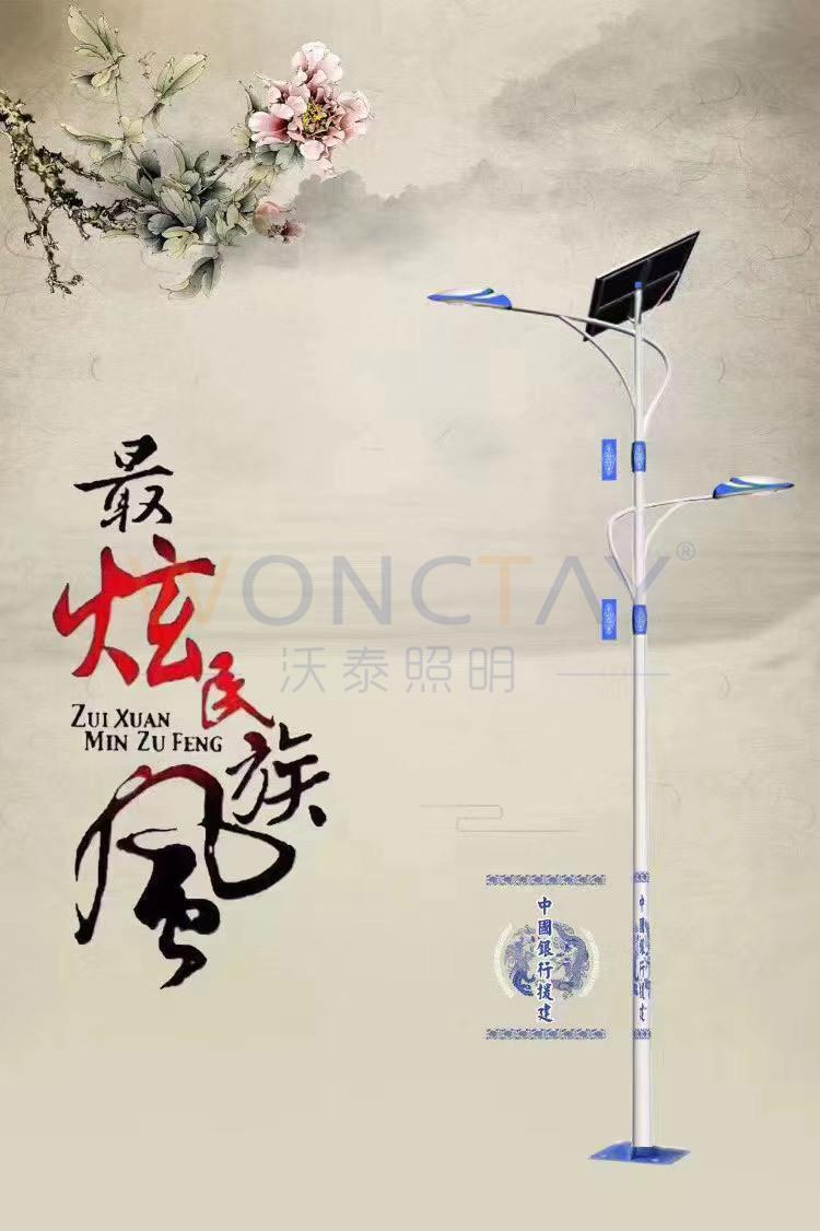 民族文化特色路燈